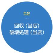 02回収(当店)破壊処理(当店)