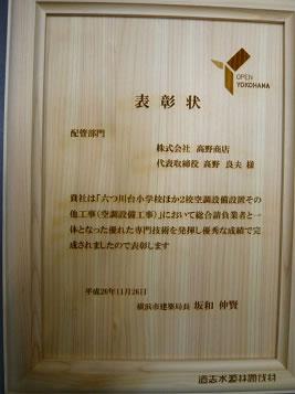 横浜市建築局優良専門業者「配管部門」で表彰される