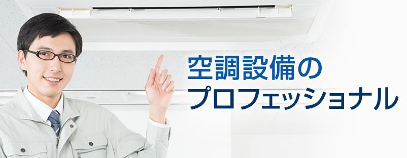 空調設備のプロフェッショナル